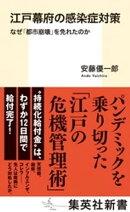 江戸幕府の感染症対策 なぜ「都市崩壊」を免れたのか