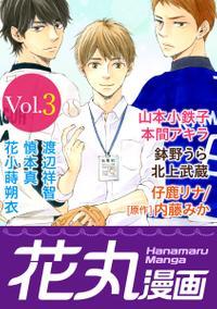 花丸漫画【期間限定無料版】 Vol.3