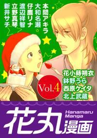 花丸漫画【期間限定無料版】 Vol.4