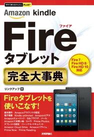 今すぐ使えるかんたんPLUS+ Amazon Kindle Fireタブレット 完全大事典【電子書籍】[ リンクアップ ]