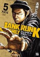 ジャンク・ランク・ファミリー 5