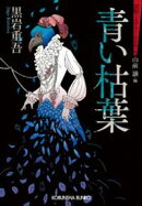 青い枯葉〜昭和ミステリールネサンス〜