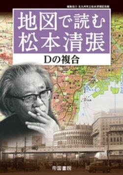 地図で読む松本清張〜Dの複合〜