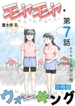モヤモヤ・ウォーキング 分冊版 第7話 モヤモヤと教師(中編)