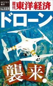ドローン襲来!週刊東洋経済eビジネス新書No.123【電子書籍】
