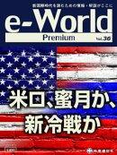e-World Premium 2017年1月号
