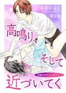 高鳴り、そして近づいてく〜背徳のセブン☆セクシー〜 第2巻