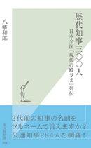 歴代知事三〇〇人〜日本全国「現代の殿さま」列伝〜