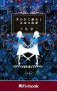 失われた過去と未来の犯罪 (角川ebook)【電子書籍】[ 小林 泰三 ]