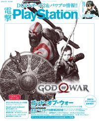 電撃PlayStation Vol.660【電子書籍】[ 電撃PlayStation編集部 ]