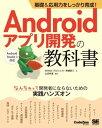 基礎&応用力をしっかり育成! Androidアプリ開発の教科書 なんちゃって開発者にならないための実践ハンズオン【電子…