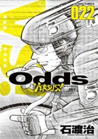 Odds VS!(22)【電子書籍】[ 石渡治 ]