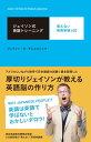 ジェイソン式英語トレーニング 覚えない英英単語400【電子書籍】[ ジェイソン・D・ダニエルソン ]