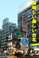 美味しい楽しい台北