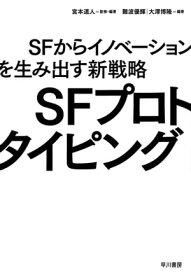 SFプロトタイピング SFからイノベーションを生み出す新戦略【電子書籍】[ 宮本 道人 ]
