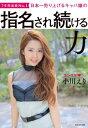 日本一売り上げるキャバ嬢の 指名され続ける力【電子特典付き】【電子書籍】[ 小川 えり ]