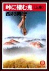 峠に棲む鬼〈上巻〉(電子復刻版)