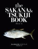 魚&築地市場ガイドブック≪英語対訳つき≫the SAKANA&TSUKIJI BOOK