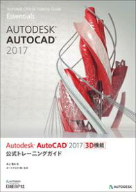 Autodesk AutoCAD 2017 3D機能 公式トレーニングガイド【電子書籍】[ 井上 竜夫 ]