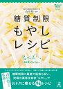 山田悟監修 糖質制限もやしレシピ【電子書籍】[ 名水美人ファクトリー ]