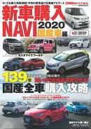 CARトップ特別編集 新車購入NAVI 2020 国産車