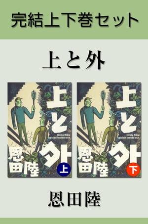 上と外 完結上下巻セット【電子版限定】【電子書籍】[ 恩田陸 ]