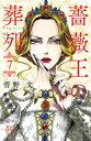 薔薇王の葬列 7【電子書籍】[ 菅野文 ]