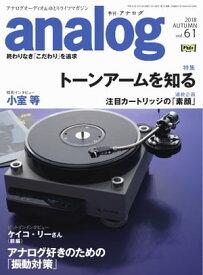 analog 2018年10月号(61)【電子書籍】