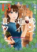 真湖のワイン 分冊版13