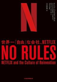 NO RULES(ノー・ルールズ) 世界一「自由」な会社、NETFLIX【電子書籍】[ リード・ヘイスティングス ]