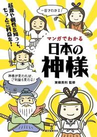 マンガでわかる日本の神様 起源や個性を知って、もっとご利益を!【電子書籍】[ 東條英利 ]