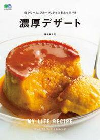 濃厚デザート【電子書籍】[ 隈部美千代 ]