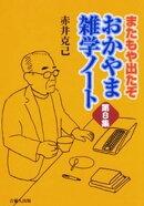 またもや出たぞ おかやま雑学ノート 第8集