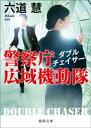 警察庁広域機動隊 ダブルチェイサー【電子書籍】[ 六道慧 ]