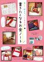 楽しく、貯まる「づんの家計簿」 書きたくなるお金ノート【電子書籍】[ づん ]