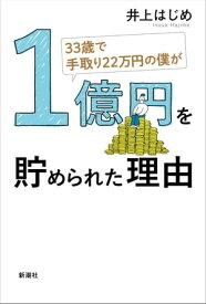 33歳で手取り22万円の僕が1億円を貯められた理由【電子書籍】[ 井上はじめ ]