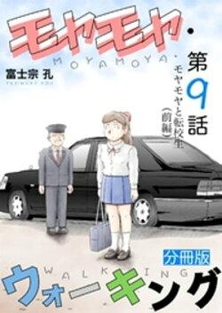モヤモヤ・ウォーキング 分冊版 第9話 モヤモヤと転校生(前編)