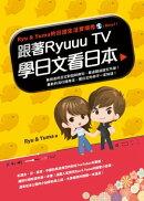 跟著Ryuuu TV學日文看日本:Ryu & Yuma的日語生活實境秀(附音?)