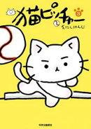 猫ピッチャー3