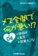 メス全開で何が悪い!? vol.4~ゆるH、先生、営業セフレ~