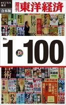 週刊東洋経済eビジネス新書 合本版 1〜100