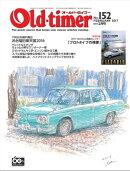 Old-timer 2017年 2月号 No.152