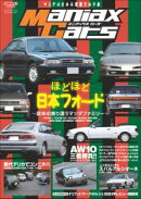 自動車誌MOOK Maniax Cars Vol.05