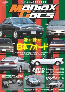 自動車誌MOOK Maniax Cars Vol.05