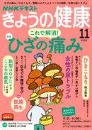 NHK きょうの健康 2020年11月号[雑誌]