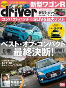 driver 2017年 4月号