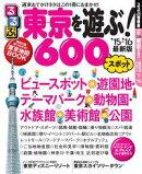 るるぶ東京を遊ぶ! 600スポット'15〜'16
