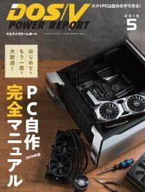 DOS/V POWER REPORT 2019年5月号【電子書籍】
