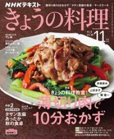NHK きょうの料理 2020年11月号[雑誌]【電子書籍】