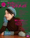 NHK すてきにハンドメイド 2020年11月号[雑誌]【電子書籍】